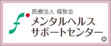 医療法人福智会 メンタルヘルスサポートセンター