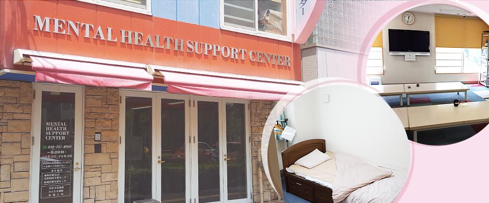 名古屋市昭和区の社会復帰施設【メンタルヘルスサポートセンターブログ】