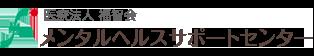 ご相談は無料です。精神に障がいのある方向け社会復帰施設(名古屋市)【メンタルヘルスサポートセンター】におまかせ