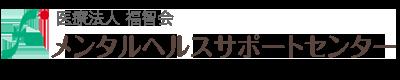 メンタルヘルスサポートは名古屋市昭和区で障がいのある方々の社会復帰を支援する施設です。