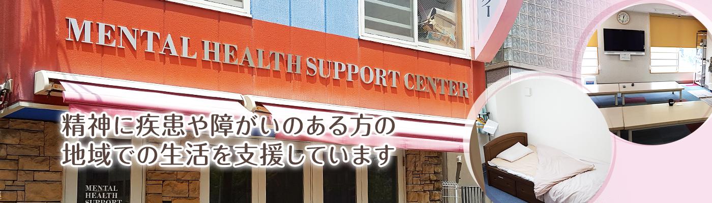 メンタルヘルスサポートセンター